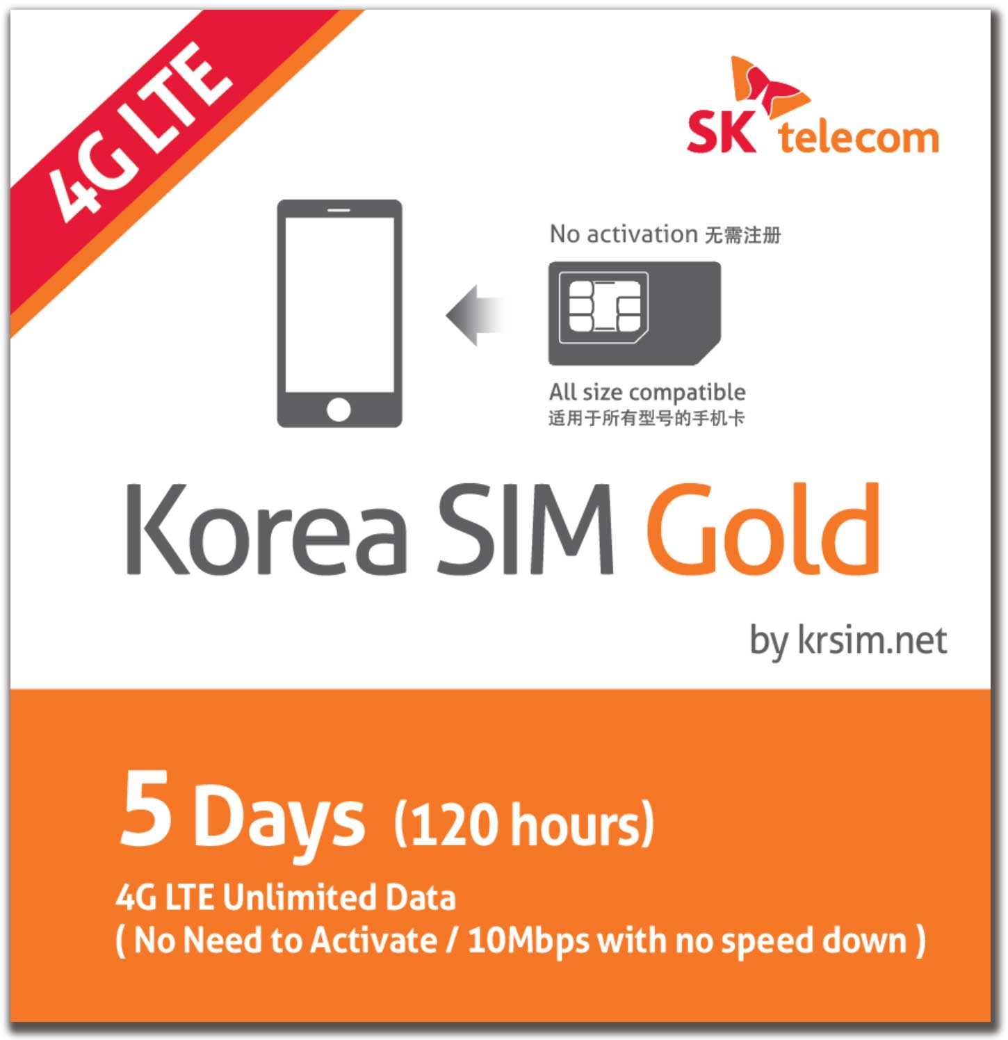 Korea SIM Orange